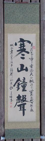 寒山鐘声 書の高級掛け軸(肉筆) 全体の写真です。高級表装です。 書、漢詩の高級肉筆掛け軸