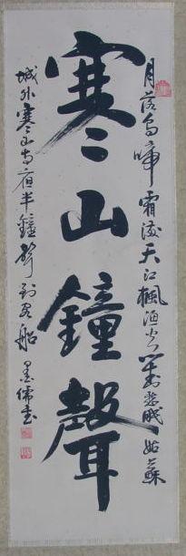 寒山鐘声 書の高級掛け軸(肉筆) 拡大写真 書、漢詩の掛け軸