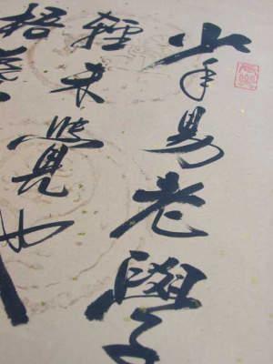 少年老いやすく、学なりがたし・・・で有名ですね。漢詩 偶成(朱熹) 書の高級掛け軸(肉筆) 最初の文字を拡大して撮影いたしました。達筆な文字が蘇州在住の書道家の方によって描かれた作品です。中国の天国、蘇州製です。天国製の掛け軸をご自宅にいかがですか? 朱熹 偶成 中国高級掛け軸専門店【蘇州山水堂】