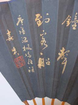 躍動感あふれる文字が魅力です。蘇州寒山寺 張継の有名な漢詩 楓橋夜泊の扇子