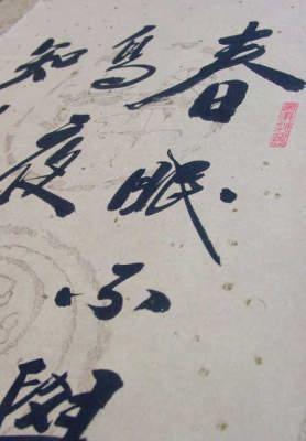 春眠暁を覚えずで有名な漢詩です。唐詩 春暁(孟浩然) 書の高級掛け軸(肉筆) 冒頭部分をズームで撮影しました。美しい書体ですね。 蘇州屋オリジナル 書、漢詩の高級肉筆掛け軸