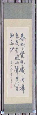 春眠暁を覚えずで有名な、唐詩 春暁(孟浩然) 書の高級掛け軸(肉筆) 蘇州屋オリジナル 書、漢詩の高級肉筆掛け軸