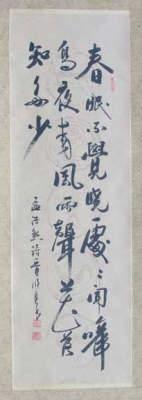 唐詩 春暁(孟浩然) 書の高級掛け軸(肉筆) 拡大写真です。春眠暁を覚えずで有名な漢詩です。 蘇州屋オリジナル 書、漢詩の高級肉筆掛け軸