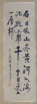 唐詩 登鶴鵲楼(王之渙) 書の高級掛け軸(肉筆) 蘇州在住の書道家による肉筆です。蘇州製ですよ。 書、漢詩の高級肉筆掛け軸