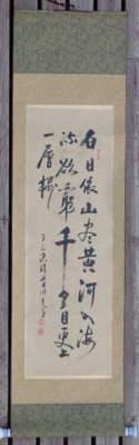 唐詩 登鶴鵲楼(王之渙) 書の高級掛け軸(肉筆) 書、漢詩の高級肉筆掛け軸