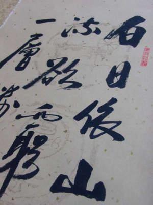 唐詩 登鶴鵲楼(王之渙) 書の高級掛け軸(肉筆) 冒頭の部分をズームで撮影してみました。美しい書体ですね。 書、漢詩の高級肉筆掛け軸